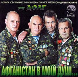 """Аудіодиск """"Афганістан в моїй душі"""" Долг - фото книги"""