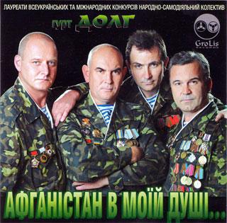 """Аудіодиск """"Афганістан в моїй душі"""" Долг"""