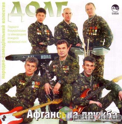 """Аудіодиск """"Афганська Дружба"""" Долг"""