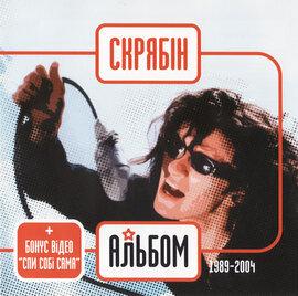 """Аудіодиск """"Альбом (1989-2004)"""" гурт Скрябін - фото книги"""