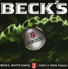 """Аудіодиск """"Becks атмосфера"""" - фото книги"""