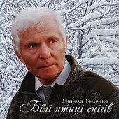 """Аудіодиск """"Білі птиці снігів"""" Микола Томенко - фото обкладинки книги"""