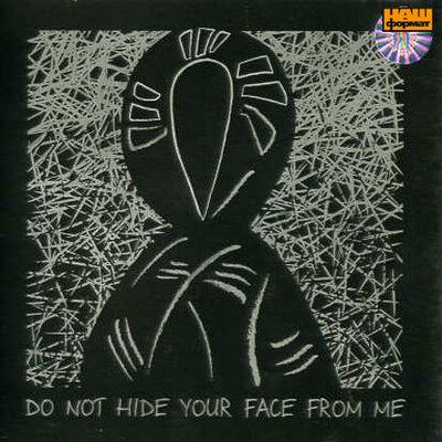 "Аудіодиск ""Boyan Ensemble «Do not hide your face from me»"""