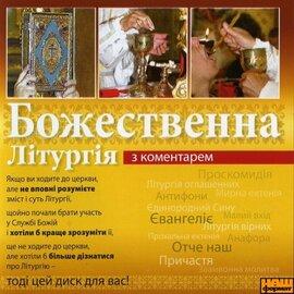 """Аудіодиск """"Божественна Літургія (з коментарями)"""" - фото книги"""