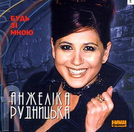 """Аудіодиск """"Будь зі мною"""" Анжеліка Рудницька - фото книги"""