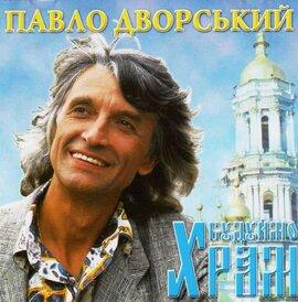 """Аудіодиск """"Будуймо храм"""" Павло Дворський - фото книги"""