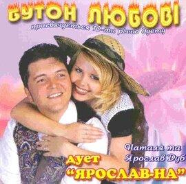 """Аудіодиск """"Бутон Любові. дует «Ярослав-на»"""" - фото книги"""