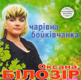 """Аудіодиск """"Чарівна бойківчанка"""" Оксана Білозір - фото книги"""