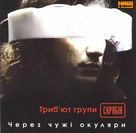 """Аудіодиск """"Через чужі окуляри"""" Скрябін - фото книги"""