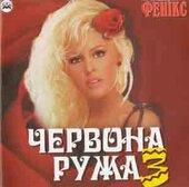 """Аудіодиск """"Червона ружа 3"""" - фото обкладинки книги"""