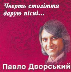 """Аудіодиск """"Чверть століття дарую пісні..."""" Павло Дворський - фото книги"""