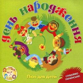 """Аудіодиск """"День народження"""" Пісні для дітей - фото книги"""