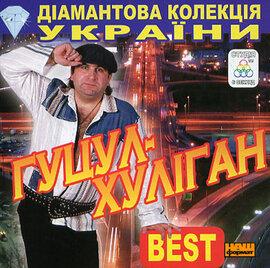 """Аудіодиск """"Діамантова колекція України. Best"""" Гуцул-хуліган - фото книги"""