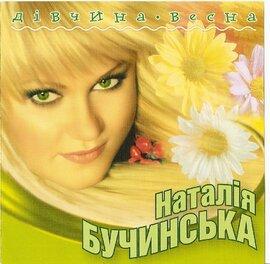 """Аудіодиск """"Дівчина – весна"""" Наталя Бучинська - фото книги"""