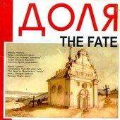"""Аудіодиск """"Доля The Fate. Твори М. Лисенка з вокального циклу «Музика до «Кобзаря» Шевченка»"""" - фото обкладинки книги"""