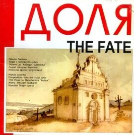 """Аудіодиск """"Доля The Fate. Твори М. Лисенка з вокального циклу «Музика до «Кобзаря» Шевченка»"""" - фото книги"""