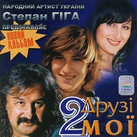 """Аудіодиск """"Друзі мої 2"""" Степан Гіга - фото книги"""