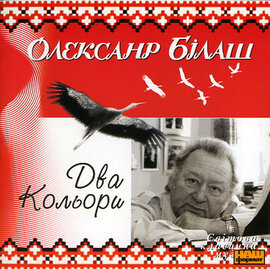"""Аудіодиск """"Два кольри"""" Олександр Білаш - фото книги"""
