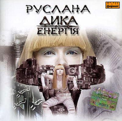 """Аудіодиск """"Дика Енергія"""" Руслана"""