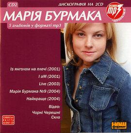 """Аудіодиск """"Дискографія на 2CD (CD 2)"""" Марія Бурмака - фото книги"""