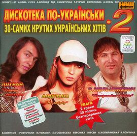 """Аудіодиск """"Дискотека по-українськи""""  ч.2 - фото книги"""
