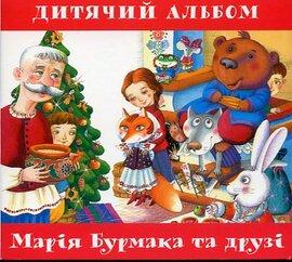 """Аудіодиск """"Дитячий альбом"""" Марія Бурмака та друзі - фото книги"""