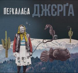 """Аудіодиск """"Джєрга"""" Перкалаба - фото книги"""