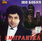 """Аудіодиск """"Емігрантка"""" Іво Бобул - фото обкладинки книги"""