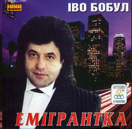 """Аудіодиск """"Емігрантка"""" Іво Бобул - фото книги"""