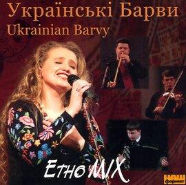 """Аудіодиск """"Ethno MIX"""" Українські Барви - фото книги"""