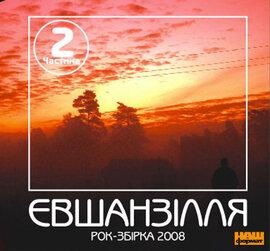 """Аудіодиск """"Євшанзілля-2"""" Рок-збірка 2008 - фото книги"""