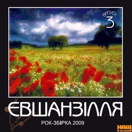 """Аудіодиск """"Євшанзілля-3. Рок-збірка 2009"""" - фото книги"""