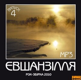 """Аудіодиск """"ЄВШАНЗІЛЛЯ - 4. Рок-збірка 2010""""  - фото книги"""