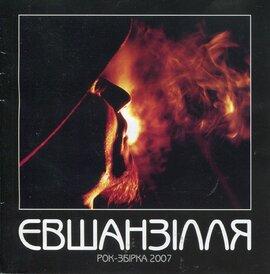 """Аудіодиск """"Євшанзілля. Рок-збірка 2007"""" - фото книги"""