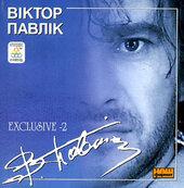 """Аудіодиск """"Exclusive-2"""" Віктор Павлік - фото обкладинки книги"""