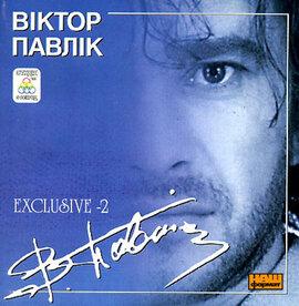"""Аудіодиск """"Exclusive-2"""" Віктор Павлік - фото книги"""