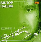 """Аудіодиск """"Exclusive-3"""" Віктор Павлік - фото обкладинки книги"""