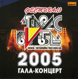 """Аудіодиск """"Фестиваль «Тарас Бульба - 2005. Гала - концерт»"""" - фото книги"""