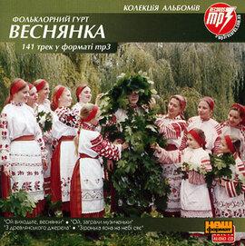 """Аудіодиск """"Фольклорний гурт Веснянка. 141 трек у форматі mp3"""" - фото книги"""