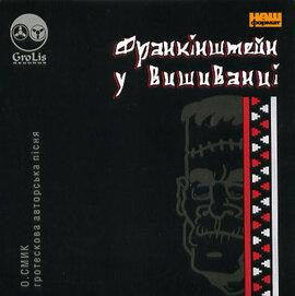 """Аудіодиск """"Франкінштейн у вишиванці"""" (гротескова авторська пісня) Олександр Смик - фото книги"""