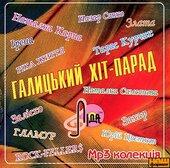 """Аудіодиск """"Галицький хіт-парад. Mp3 збірка"""" - фото обкладинки книги"""