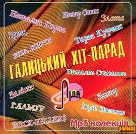 """Аудіодиск """"Галицький хіт-парад. Mp3 збірка"""" - фото книги"""