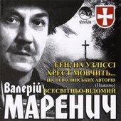 """Аудіодиск """"Ген, на узліссі хрест мовчить"""" Валерій Маренич - фото обкладинки книги"""