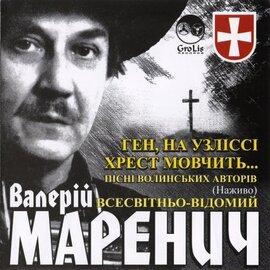 """Аудіодиск """"Ген, на узліссі хрест мовчить"""" Валерій Маренич - фото книги"""