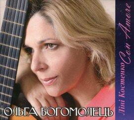 """Аудіодиск """"Гіацинтове сонце"""" (2 CD) Ольга Богомолець - фото книги"""