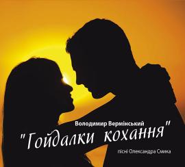 """Аудіодиск """"Гойдалки кохання"""" Володимир Вермінський - фото книги"""