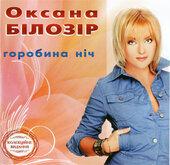 """Аудіодиск """"Горобина ніч"""" Оксана Білозір - фото обкладинки книги"""
