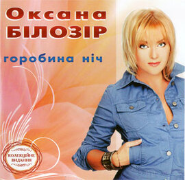 """Аудіодиск """"Горобина ніч"""" Оксана Білозір - фото книги"""