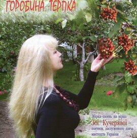 """Аудіодиск """"Горобина терпка""""  - фото книги"""