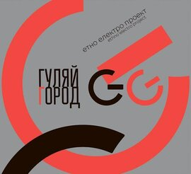 "Аудіодиск ""ГуляйГород GG"" - фото книги"